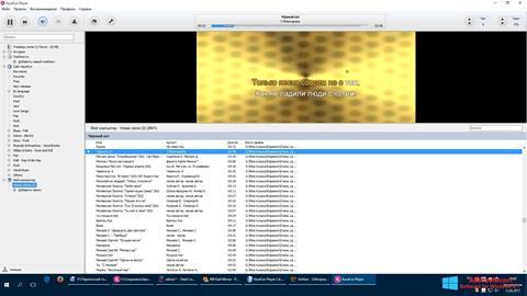 Screenshot KaraFun Windows 8.1