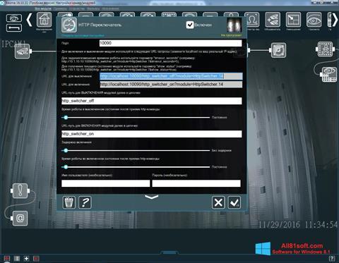 Screenshot Xeoma Windows 8.1