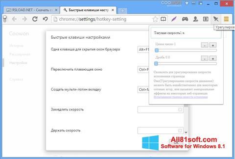 Screenshot Coowon Browser Windows 8.1
